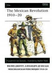 Джоует Ф., Кесада де А. Мексиканская революция 1910-20