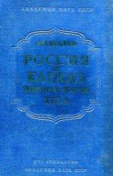 Фадеев А.В. Россия и Кавказ в первой трети XIX в.