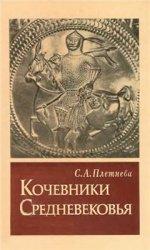 Плетнева С.А. Кочевники Средневековья