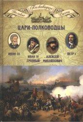 Копылов Н.А. (ред.) Цари-полководцы