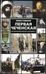 Гродненский Н. Первая Чеченская: история вооруженного конфликта