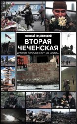 Гродненский Н. Вторая Чеченская История Вооруженного конфликта