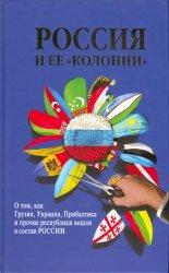 Стрижова И., Терехова Н. Россия и ее