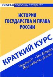 Баталина В.В. Краткий курс по истории государства и права России