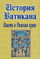Шумов С., Андреев А. (сост.) История Ватикана. Власть и Римская курия