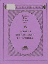 Гизо Ф. История цивилизации во Франции в 4-х томах. Том III. Лекции XXXI-XL ...