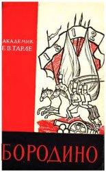 Тарле Е.В. Бородино