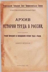 Архив истории труда в России. Кн. 2