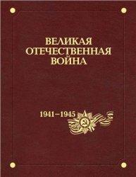 Великая Отечественная война 1941-1945 гг. В 12 тт. Том 4. Освобождение терр ...