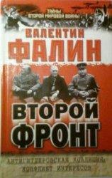 Фалин В.М. Второй фронт. Антигитлеровская коалиция: конфликт интересов