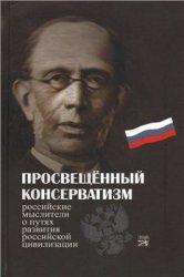 Просвещенный консерватизм: Российские мыслители о пу- тях развития Российск ...