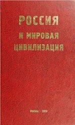 Боханов А.Н. (гл. ред.) Россия и мировая цивилизация