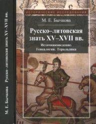 Бычкова М.Е. Русско-литовская знать XV-XVII веков. Источниковедение. Генеал ...