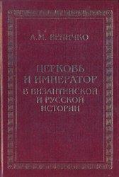 Величко А.М. Церковь и император в византийской и русской истории