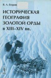 Егоров В.Л. Историческая география Золотой Орды в XIII-XIV вв.
