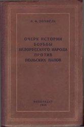 Лочмель И.Ф. Очерк истории борьбы белорусского народа против польских панов
