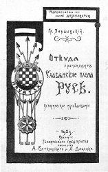 Янушевский Г.Е. Откуда происходит славянское племя Русь
