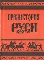 Гобарев В.М. Предыстория Руси. Часть 1, 2