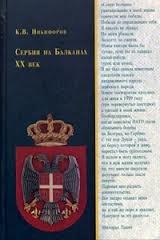 Никифоров К.В. Сербия на Балканах. ХХ век