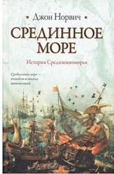 Норвич Дж. Срединное море. История Средиземноморья
