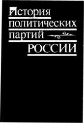 Зевелев А.И. (ред.) История политических партий России