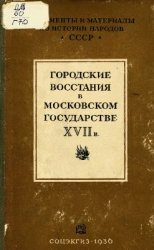Базилевич К.В. (сост.). Городские восстания в Московском государстве XVII в ...