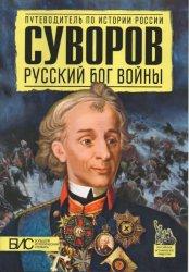 Преснухин М. Суворов. Русский бог войны