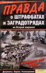 Громов А. Правда о штрафбатах и заградотрядах во Второй мировой