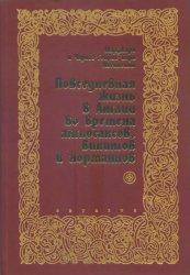 Квеннел М., Квеннел Ч.Г.Б Повседневная жизнь в Англии во времена англосаксо ...