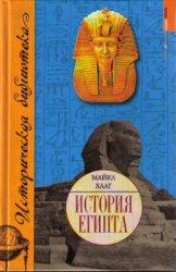 Хааг М. История Египта
