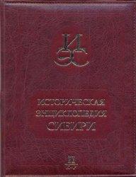Ламин В.А. (гл. ред.) Историческая энциклопедия Сибири: в 3 т.