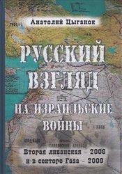 Цыганок А.Д. Русский взгляд на израильские войны: Вторая Ливанская - 2006 и ...