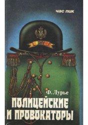 Лурье Ф.М. Полицейские и провокаторы. Политический сыск в России. 1649-1917