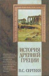 Сергеев В.С. История Древней Греции