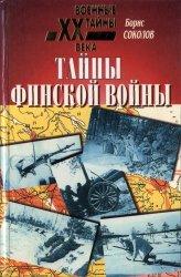 Соколов Б.В. Тайны финской войны