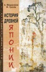 Мещеряков А.Н., Грачёв М.В. История древней Японии