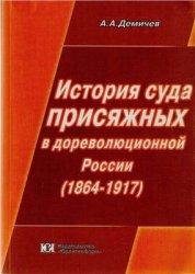 Демичев А.А. История суда присяжных в дореволюционной России (1864-1917 гг. ...