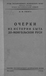 Ржига В.Ф. Очерки из истории быта домонгольской Руси