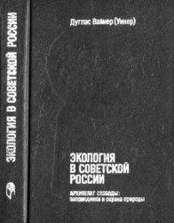 Вайнер (Уинер) Д.Р. Экология в Советской России