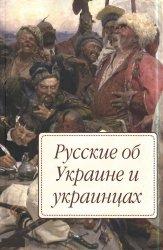 Борисенок Е.Ю. (отв. ред.) Русские об Украине и украинцах