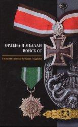 Гладков Т.К. Ордена и медали войск СС