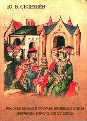 Селезнев Ю.В. Русские князья в составе правящей элиты Джучиева Улуса в XIII ...