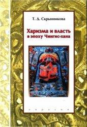Скрынникова Т.Д. Харизма и власть в эпоху Чингис-хана