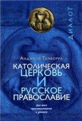 Тамборра Анджело. Католическая церковь и русское православие. Два века прот ...