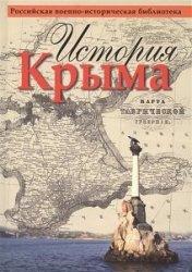 Кодзова С. (ред.). История Крыма
