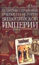 Величко А.М. Политико-правовые очерки по истории Византийской Империи