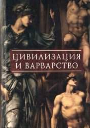 Буданова В.П. (отв. ред.) Цивилизация и варварство: трансформация понятий и ...