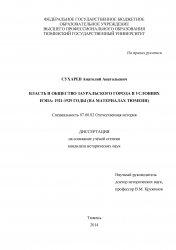 Сухарев А.А. Власть и общество зауральского города в условиях нэпа: 1921 -  ...