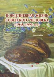 Федченко М.Н. Повседневная жизнь советского человека (1945 - 1991 гг.)