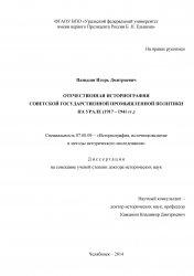 Панькин И.Д. Отечественная историография советской государственной промышле ...